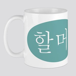 """Grandmother"" in Korean TEAL Mug"